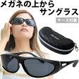 サングラス 偏光 オーバーグラス オーバーサングラス ケース付き アックス メガネの上から UVカット 紫外線カット
