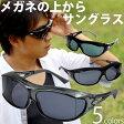 サングラス 偏光 オーバーグラス オーバーサングラス アックス メガネの上から UVカット 紫外線カット メンズ レディース
