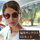 偏光サングラス サングラス メンズ レディース クラシック デザイン モデル PCL-1 偏光グラス ゴルフ 釣り UV カット 紫外線 ウェリン..