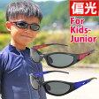 子供用 偏光サングラス IPL-301 UVカット ジュニア 子供 キッズ 池田レンズ UVカット 紫外線カット 偏光サングラス