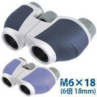 【定形外郵便送料無料】 コンパクト双眼鏡 ジョイフル M 6×18 6倍 18mm VIX…...:loupe-studio:10475391
