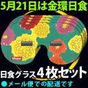 【メール便可:100】 日食メガネ 日食グラス メール便 送料無料 日・・・
