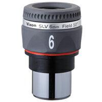 接眼レンズ 天体望遠鏡 ビクセン アイピース SLV6mm 天体望遠鏡用 オプションパーツ アクセサリー 接眼レンズ アイピース VIXEN ビクセン 子供 天体望遠鏡