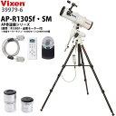 反射式天体望遠鏡 AP-R130Sf SM AP赤道儀 39979-6 VIXEN AP赤道儀 赤緯体 AP経緯台高度軸 赤経 極軸望遠鏡 APクランプ ビクセン 天体 望遠鏡 子供