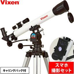 天体望遠鏡 ビクセン 初心者 小学生 子供 スペースアイ600 スマホ撮影セット SPACE EYE VIXEN