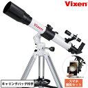 天体望遠鏡 ビクセン モバイルポルタA70M 口径70mm ...