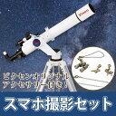 天体望遠鏡 ビクセン ポルタ II A80Mf スマホ撮影セット Vixen 39952-9 ポルタ2 子供用 初心者 小学生 天体観測 屈折式 スマートフォン