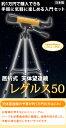 天体望遠鏡 初心者 子供 小学生 レグルス50 スマホ...