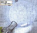 【期間限定 送料無料】 虫眼鏡 LEDライト付き スタ...