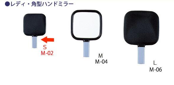 ハンドミラー レディ角型ハンドS M-02 鏡...の紹介画像2