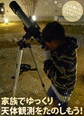 天体望遠鏡 子供 初心者 小学生 スマホ撮影セット ...