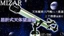 天体望遠鏡 子供 小学生 初心者 スマホ撮影セット ...