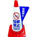 ミヅシマ カラーコーン用立体表示カバー 駐輪禁止 [3850040] 3850040 販売単位:1