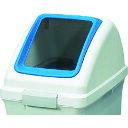 コンドル (屋内用屑入)リサイクルトラッシュ ECO-70(角穴蓋)青 [YW-134L-OP1-BL] YW134LOP1BL 【RCP】