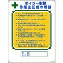 緑十字 作業主任者職務標識 ボイラー取扱作業主任者 600×450mm エンビ [049507] 049507 販売単位:1