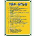 緑十字 安全・心得標識 作業の一般的心得 600×450mm エンビ [050106] 050106 販売単位:1