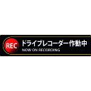 ショッピングドライブレコーダー 緑十字 ステッカー標識 ドライブレコーダー作動中 35×150mm 2枚組 エンビ [047132] 047132 販売単位:1