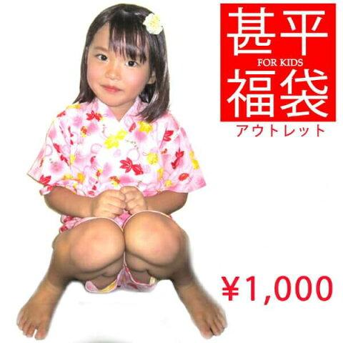 お一人様1点限り 女の子甚平 単品 子供甚平 甚平 キッズ 福袋 寝間着 祭り パジャマ 90 100 110 120 130 140 150
