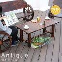 ショッピングローテーブル 焼杉テーブル 簡単組立 天然木 木製 ガーデンテーブル ローテーブル モダン 送料無料