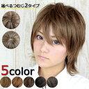 ○ 盛り髪ウルフショートウィッグ W