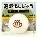 温泉まんじゅうマグネット WHITE サイズ:3.5cmφ(メール便OK!)