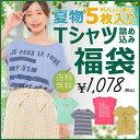 【カムバックセール!】【送料無料】春夏物 Tシャツ 詰め込み 5枚入 福袋 (M/L)【5005700000】【RCP】【SSS】【返品交換不可】
