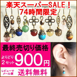 Rakuten Japan sale natural stone hypoallergenic titanium earrings, earrings dangling in 2 ペアレビュー ladies-2013, natural stone stones, bags accessories