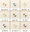Turquoise, lapis lazuli amethyst rose quartz garnet white opal tiger eye honey quartz ※ this does not gain nature stone charms [three kinds of ★ 1,260 yen available] in the hoop pierced earrings (our store nature stone hoop pierced earrings use)