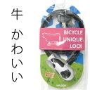 自転車 鍵 ロック 子供 チャイルドロック カウ 牛 かわいい
