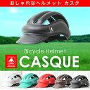 自転車 ヘルメット カスク lovell 通勤 通学 防災 ...