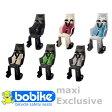 子供乗せ自転車 bobike Maxi Exclusive 自転車チャイルドシート 子供のせ 後リア ボバイク