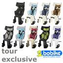 子供乗せ自転車 bobike tour exclusive 自転車チャイルドシート 子供のせ 後リア ボバイク