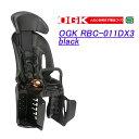 OGK RBC−011DX3 チャイルドシート 後ろ子供のせ ブラック オージーケー