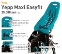 自転車チャイルドシート Yepp Maxi Easyfit 子供乗せ 後リア 除菌クリーナーセット