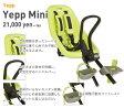 自転車チャイルドシート Yepp mini Set 子供乗せ 前フロント 除菌クリーナーセット