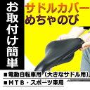 自転車 カバー 電動自転車 サドルカバー メチャノビ BIG MTB スポーツ車用