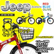 jeep 自転車 Jeep ジープ マウンテンバイク 子供用自転車 16インチ 18インチ 2017年モデル カラビナワイヤー錠セット 02P03Dec16