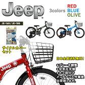 jeep 自転車 Jeep ジープ マウンテンバイク 子供用自転車 16インチ 18インチ 2017年モデル サイクルカバーセット