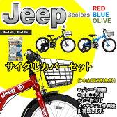 jeep 自転車 16インチ 18インチ ジープ マウンテンバイク 子供用自転車 サイクルカバーセット