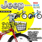 jeep 自転車 Jeep ジープ マウンテンバイク 子供用自転車 16インチ 18インチ 2017年モデル スタンド・サイクルカバーセット