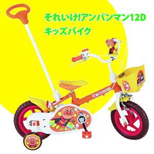 【★全品ポイント2倍中!★】 おもちゃ アンパンマン それいけ!アンパンマン12D キッズバイク 0226 バランスバイク ブレーキ