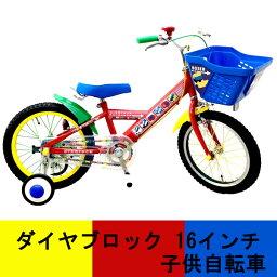 【★全品ポイント2倍中!★】 子供自転車 16インチ ダイヤブロック