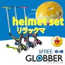 【クーポン発行中】GLOBBER グロッバー マイフリー 5in1 キックボード キックスクーター 三輪車 リラックマヘルメット