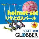 GLOBBER グロッバー マイフリー 5in1 キックボード キックスクーター 三輪車 リサとガスパールヘルメット