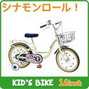 シナモロール 16インチ 子供用自転車  補助輪付き かわいい キッズバイク4960844963434