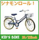 シナモロール 20インチ 22インチ 子供用自転車 かわいい キッズバイク4960844963441-4960844963458