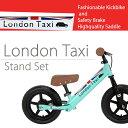 ロンドンタクシー キックバイク バランスバイク ブレーキ スタンド ビアンキ 自転車 子供...