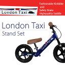 ロンドンタクシー キックバイク バランスバイク ブレーキ スタンド ブルー 青 自転車
