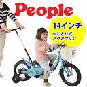 ピープルじてんしゃ14インチ かじとり式 アクアマリン 子供 自転車 14インチ people 幼児用自転車