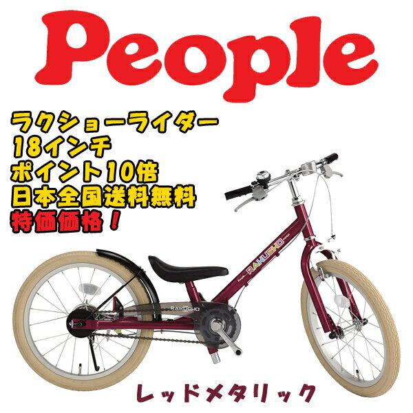 18インチ 子供 自転車 ピープル 自転車 ピープル ラクショーライダー レッドメタリック YGA263